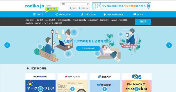 ラジオのファンを増やすためにできること — radiko.jpの今後と展望