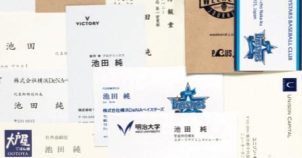 横浜DeNAベイスターズ前社長が語る キャリア形成における2つの戦略