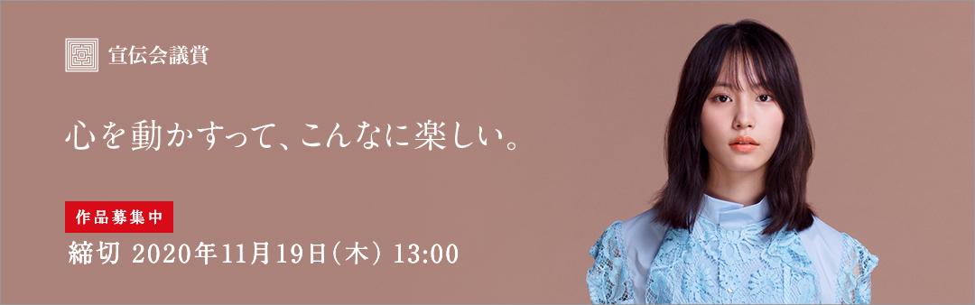第58回「宣伝会議賞」特集