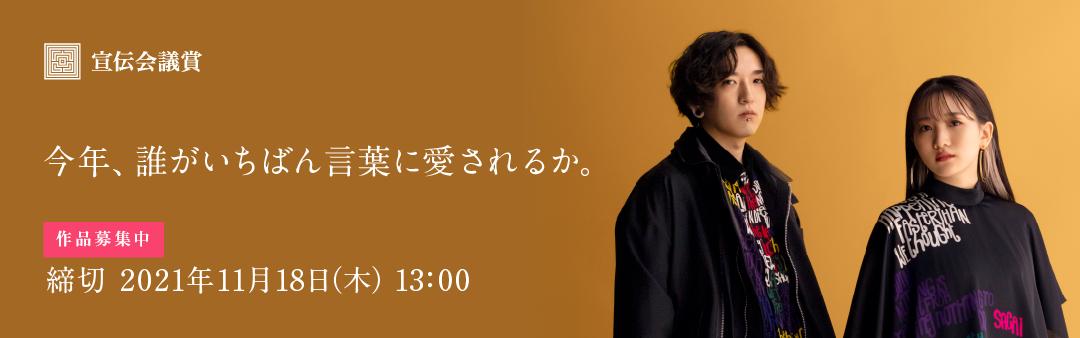 第59回「宣伝会議賞」特集