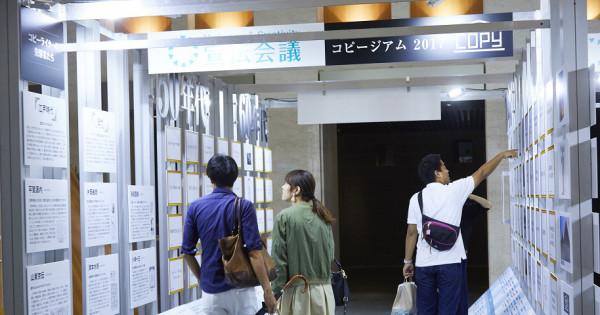 「コピージアム大阪」に5000人が来場 金沢で25日から開催へ