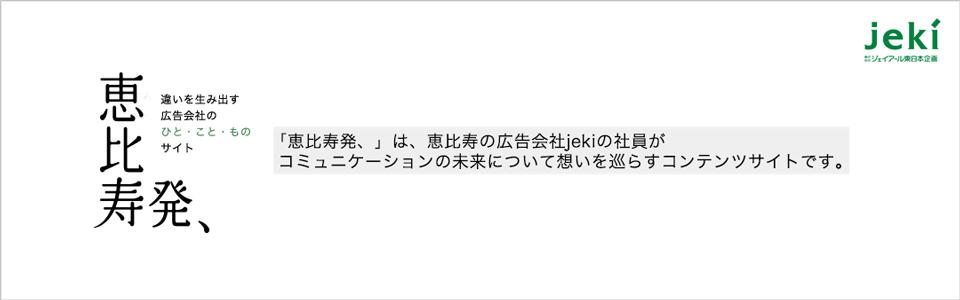 恵比寿発、違いを生み出す広告会社のひと・こと・ものサイト jeki ジェイアール東日本企画