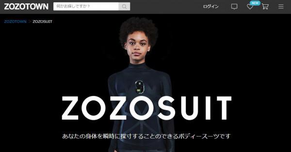 「ZOZO SUIT」はECの常識をくつがえす、新しいIoTソリューションになりえるか。