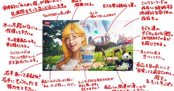 日清の広告には負けられない 面白ネタのタイトルは編集者の腕の見せ所