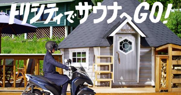 ヤマハ×TABI LABO:バイクとサウナの異色プロモーションが生まれた背景