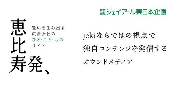 20171027_jeki
