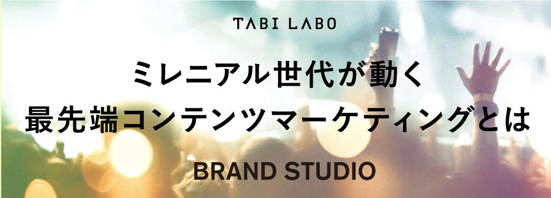 BRAND STUDIO ミレニアル世代が動く最先端コンテンツマーケティングとは