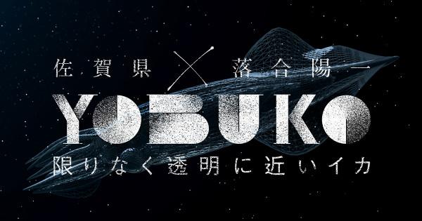 落合陽一が証明した「イカの透明性」体験イベント、二子玉川で開催