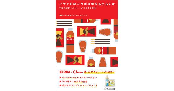 """世の中から待望される""""コラボ""""の実践!『ブランドのコラボは何をもたらすか ─午後の紅茶×ポッキー が4年続く理由─』発売!"""