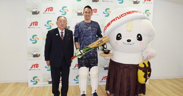 佐野市が「クリケットタウン」として始動 元西武・木村昇吾選手も応援