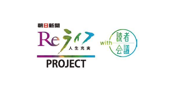 50代以上の活動的な読者が集う&ldquo;共創&rdquo;コミュニティ<br>朝日新聞社「Reライフ」プロジェクト