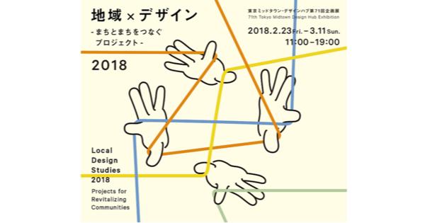 地域×デザイン2018 地域活性化のキーパーソン100名以上が登壇!