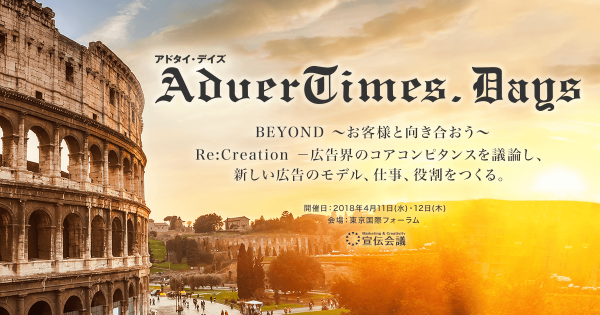 「AdverTimes DAYS 2018」 注目企業を紹介!講演事前レポート③