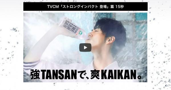 竹内涼真が巨大なザ・タンサンのしぶきを浴びる、日本コカ・コーラ新CM公開