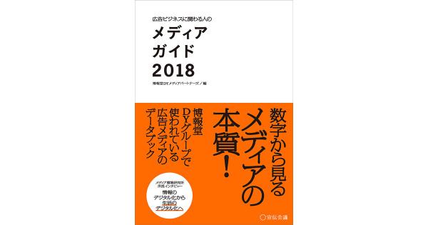数字から見るメディアの本質!博報堂DYグループで使われてきた『メディアガイド2018』発売