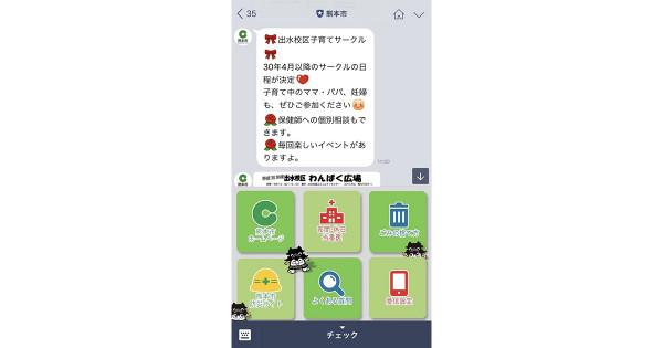 熊本市、大震災を想定しLINEを使った訓練を実施