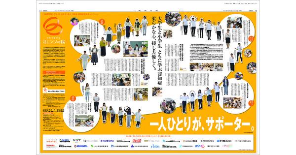 新潟日報、認知症啓発の広告企画で「地域キャンペーン大賞」受賞