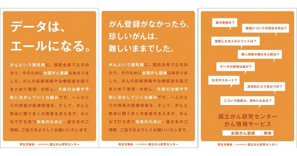 「全国がん登録」の理解を促すアワードから生まれたポスター