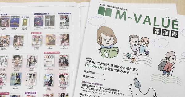 雑誌広告の活用促進に向け「M-VALUE」冊子でアピール