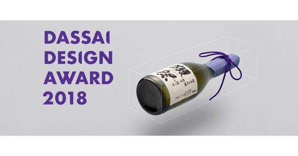 獺祭の化粧箱デザインを募集する、DASSAI DESIGN AWARDスタート