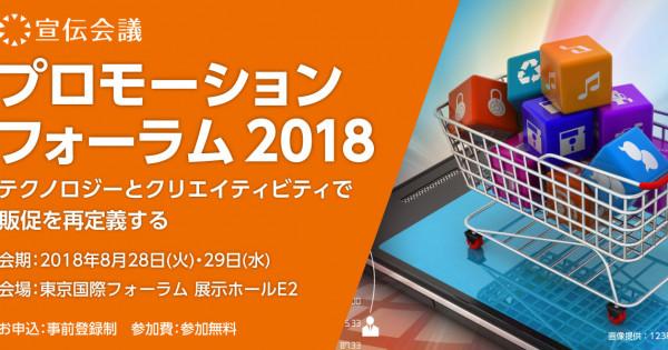 『空港ガチャ』で日本マーケティング大賞 奨励賞のタカラトミーアーツも登壇!宣伝会議プロモーションフォーラム2018