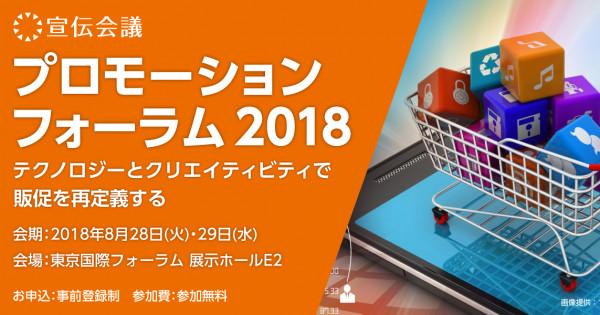 「宣伝会議プロモーションフォーラム2018」 注目企業を紹介!展示事前レポート②