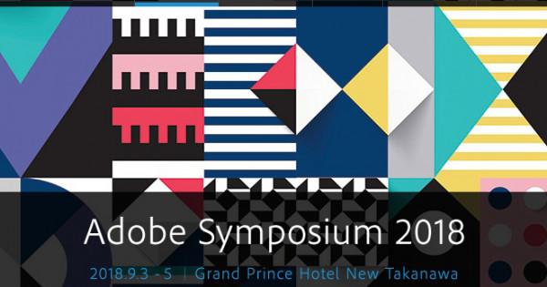 Adobe Symposium 2018~ 顧客体験をビジネスの中心に ~