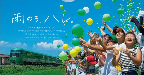 JR九州 久大本線、豪雨からの全線復旧の瞬間を収めたWebムービーを公開