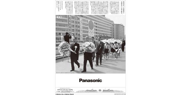 新聞広告賞大賞は全国60紙で一斉掲載 パナソニックの創業100周年広告