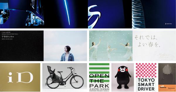 くまモン、中川政七商店、相鉄グループなどを手がけるgood design companyの展覧会