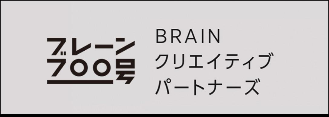 BRAIN クリエイティブパートナーズ
