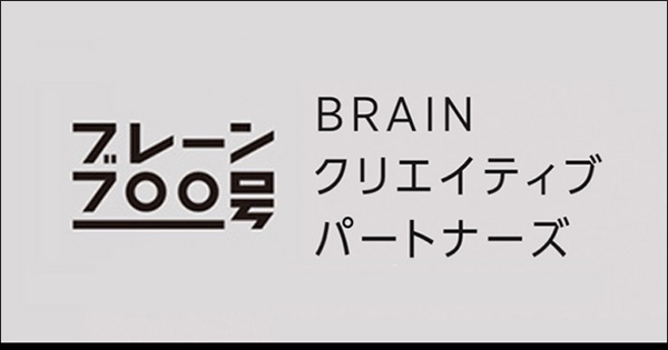 brain_creative_partner_300x65