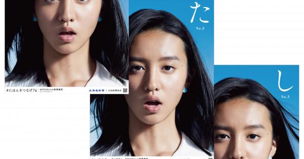 Kōki,さん起用の広告が全国74の新聞に一斉に掲載―日本新聞協会