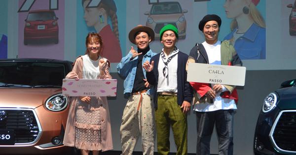 トヨタ「PASSO」が若者に人気のファッションブランドとコラボ!