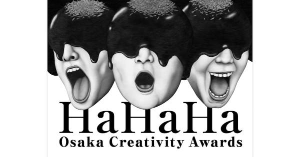 """大阪の新設広告賞が、全国から""""人を動かす「おもろい」コンテンツ""""を募集"""