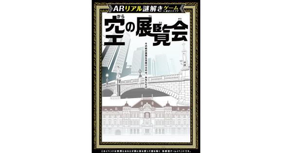 東京駅・日本橋・丸の内で「ARリアル謎解き」 エリア回遊促す