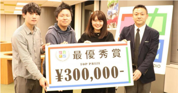 ADK「ワカスタビジコン」学生限定のマーケティングコンテストが参加者募集中!