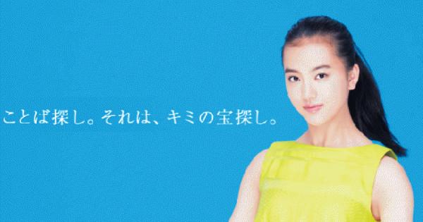 第56回「宣伝会議賞」の応募総数を発表!