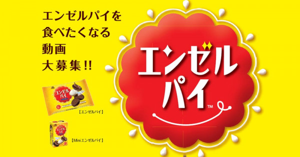 エンゼルパイが今後もロングセラーであるために / BOVA2019(森永製菓)