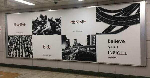 ホンダ「#あなたはあなたを走れ」ティーザーキャンペーン