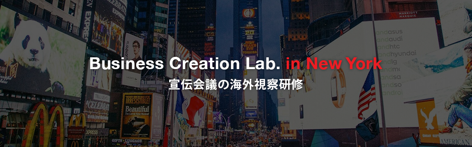 【NY視察研修】Business Creation Lab. in New York