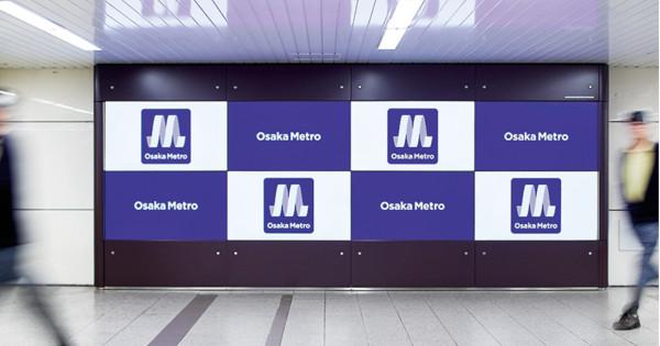 第21回亀倉雄策賞は、色部義昭氏の「Osaka Metro」CI計画に