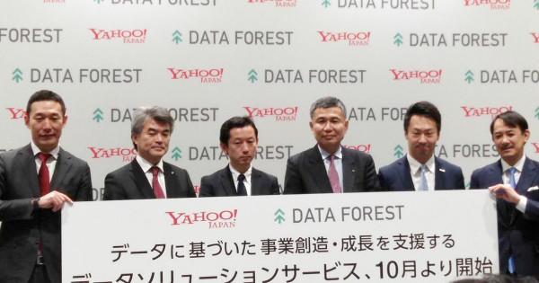 ヤフーが10月から企業間データ連携を軸にした、新ソリューションの提供開始を発表