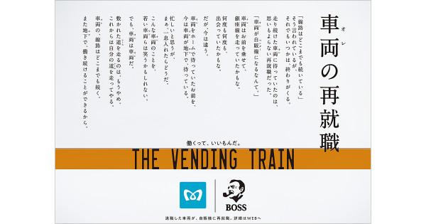 東京メトロの引退車両がBOSSの自動販売機に!? 溜池山王駅で再就職
