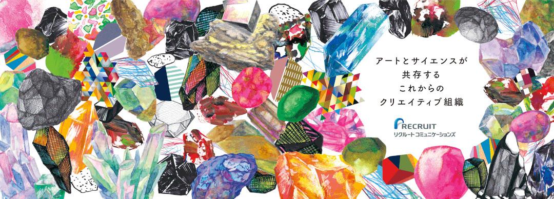 アートとサイエンスが共存するこれからのクリエイティブ組織