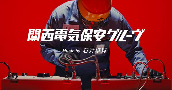 石野卓球が、あの「関西電気保安協会」のサウンドロゴを大胆アレンジ