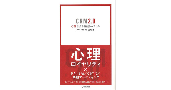 心理ロイヤリティの計測でCRMは進化する