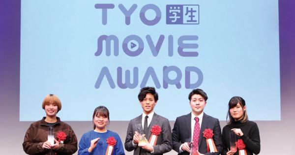 TYO学生ムービーアワード 初となる受賞作品が決定