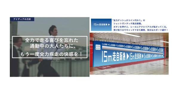 新たな交通広告・OOHを創造するアイデアを顕彰 グランプリは「15m走自販機」