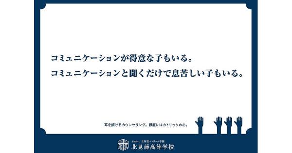 札幌コピーライターズクラブ、SCC賞2019入賞作品決定